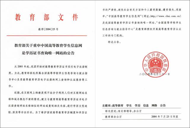 教育部关于重申中国高等教育学生信息网是学历证书查询唯一网站的公告