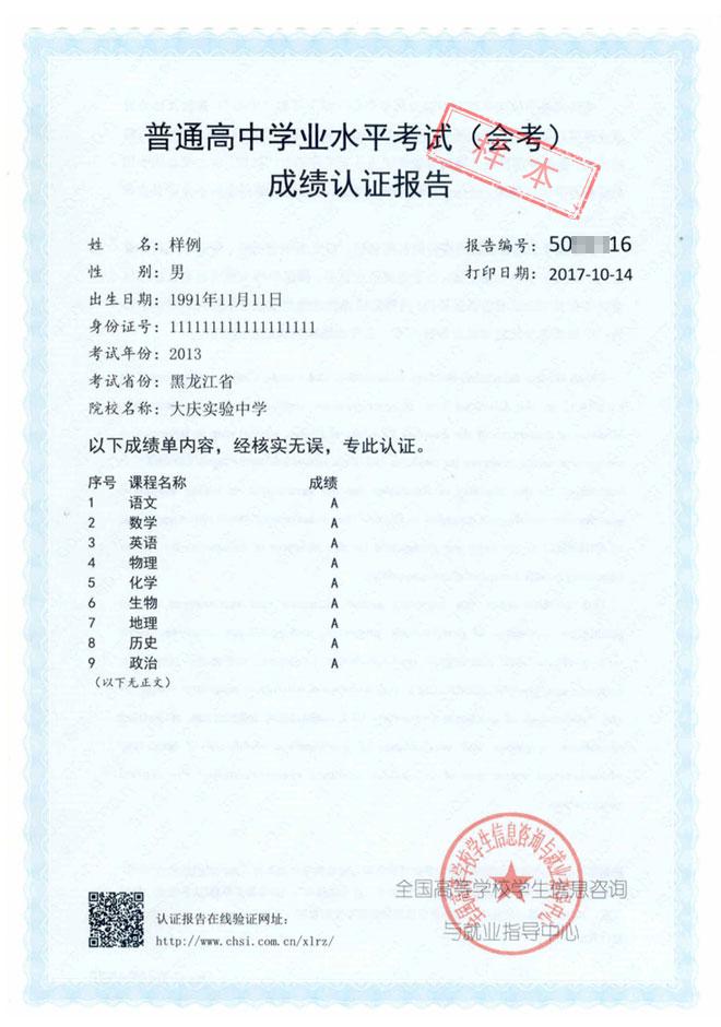 普通高中学业水平考试(会考)成绩认证