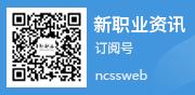 新職業官方微信
