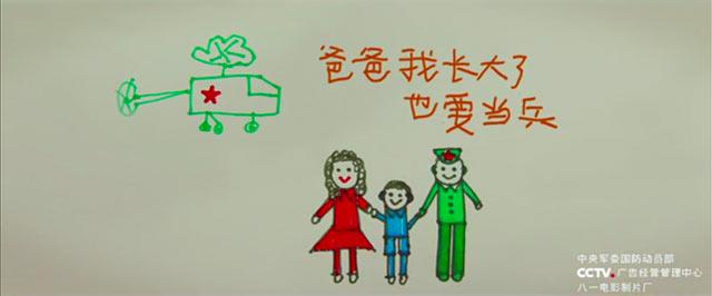 中央军委国防动员部发布2018年度征兵公益宣传片1