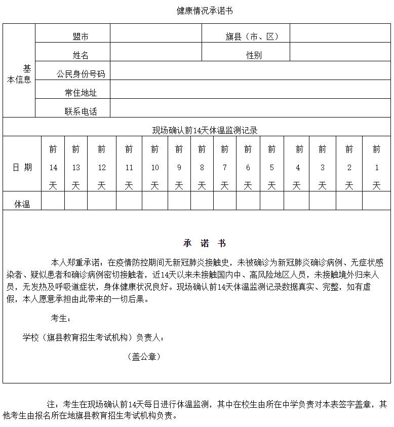 内蒙古:关于做好2021年内蒙古自治区普通高校招生报名工作的通知