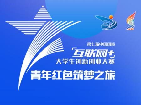 """筑梦路上 脚步不停 振兴路上 青年担当 ——2021""""青年红色筑梦之旅""""启程逐梦"""