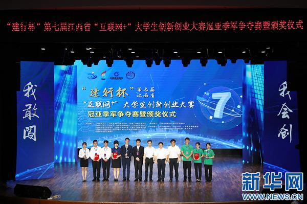 """第七届江西省""""互联网+""""大学生创新创业大赛落幕"""